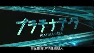 (公告)【白金數據:DNA連續殺人】改至5月3日上映正確上映日期版本預告連...