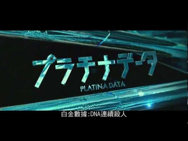 二宮和也X豐川悅司 【白金數據:DNA連續殺人】正式預告 5月3日上映