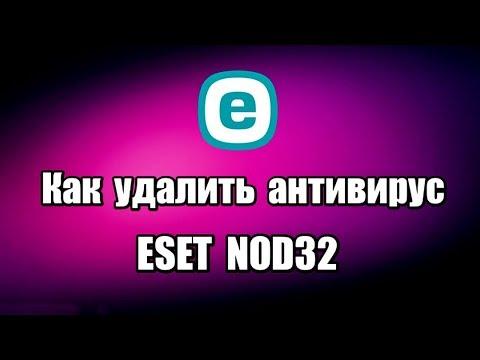 Как удалить антивирус ESET NOD32 Internet Security
