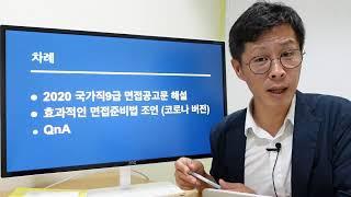 ⏩[국가직9] 면접공고문 해설 및 준비법 가이드