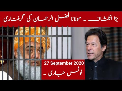 Biggest News Ever , Mulana Fazal Ur Rehman ki Griftari , Notice have been issued . Imran Khan ,