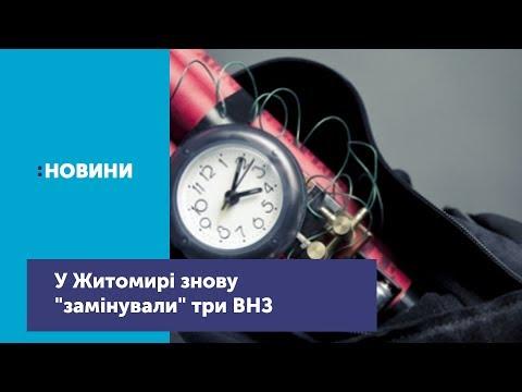 Телеканал UA: Житомир: У Житомирі знову