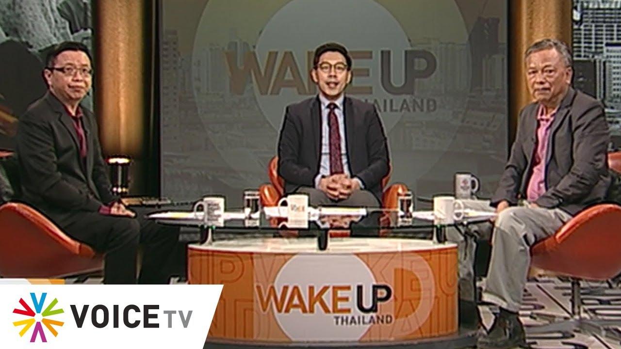 Download Wake Up Thailand ประจำวันที่ 31 ธันวาคม 2563