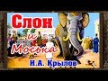 Сказки на ночь СЛОН И МОСЬКА БАСНИ И А КРЫЛОВА Аудиосказки для детей с живыми картинками mp3