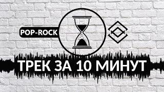 Как рождается музыка в FL. Поп-рок трек (Ускорено)