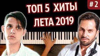 ТОП 5 ХИТОВ ЛЕТА 2019 (часть 2) ● караоке | PIANO_KARAOKE ● ᴴᴰ + НОТЫ