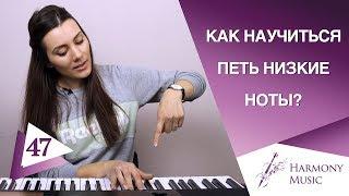 Урок вокала 47. Как научиться петь низкие ноты?