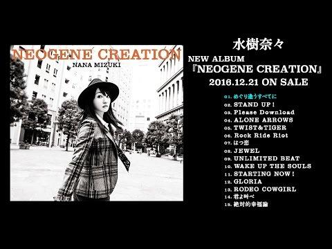 水樹奈々『NEOGENE CREATION』全曲試聴動画