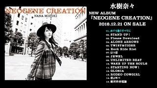 水樹奈々、2016年12月21日リリースの12thアルバム『NEOGENE CREATION』...