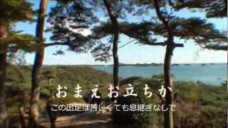 宮城県民謡 - お立ち酒