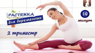 Растяжка для беременных. 2 триместр.