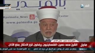 مفتي القدس: من يزعجه صوت الأذان في الديار الإسلامية يتركها