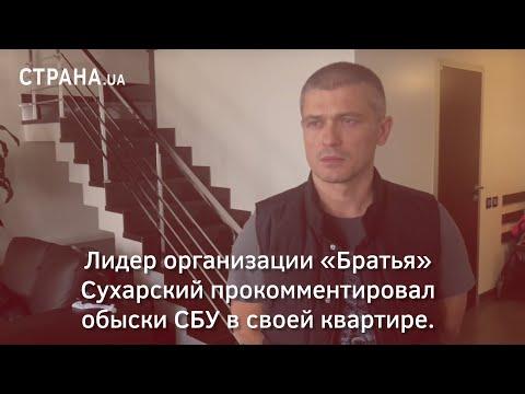 Лидер организации «Братья» Сухарский прокомментировал обыски СБУ в своей квартире | Страна.ua thumbnail