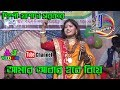 Amar Abar Hobe Biye Ami Achi Ashate-Super Hit Song,Singer- Jasoda Sarkar