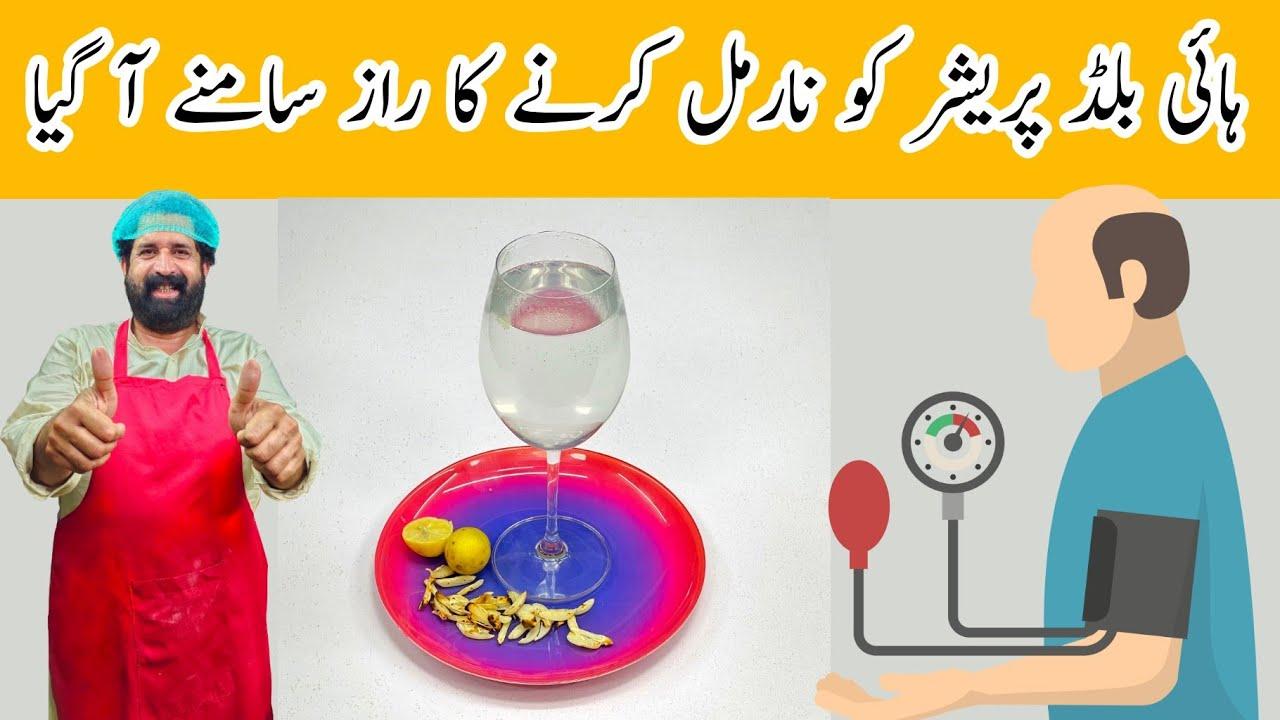 Download High Blood Pressure Ka Ilaj   High Blood Pressure Treatment In Urdu   Blood Pressure Control Tips