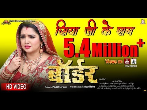 "Siyaji Ke Ram | Border | Bhojpuri Movie Full Song | Dinesh Lal Yadav ""Nirahua"", Aamrapali Dubey"