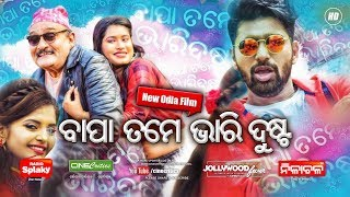 Bapa Tame Bhari Dusta New Odia Movie Press Meet & 1st Look Jayjeet, Samita, Pradyumna Lenka