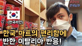 이탈리아 사람이 한국 마트에 갔더니 한국에서 살고 싶다…