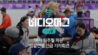 '여자 팀추월 선수 간 불화 논란'... 빙상연맹이 직접 입 연다/ 비디오머그 라이브