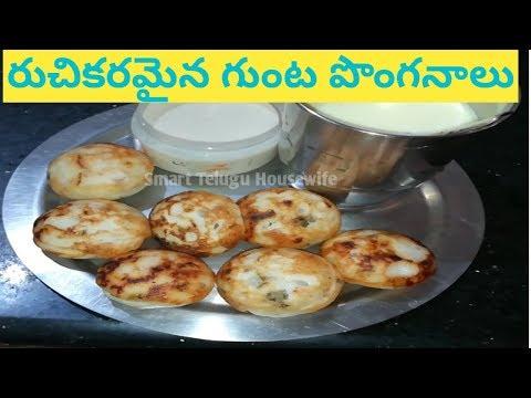 How to prepare guntha ponganaalu easy and fast in Telugu  Smart Telugu Housewife