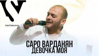Saro Vardanyan - Девочка моя