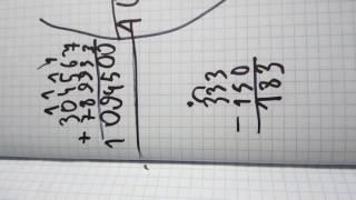 Как решать примеры столбиком