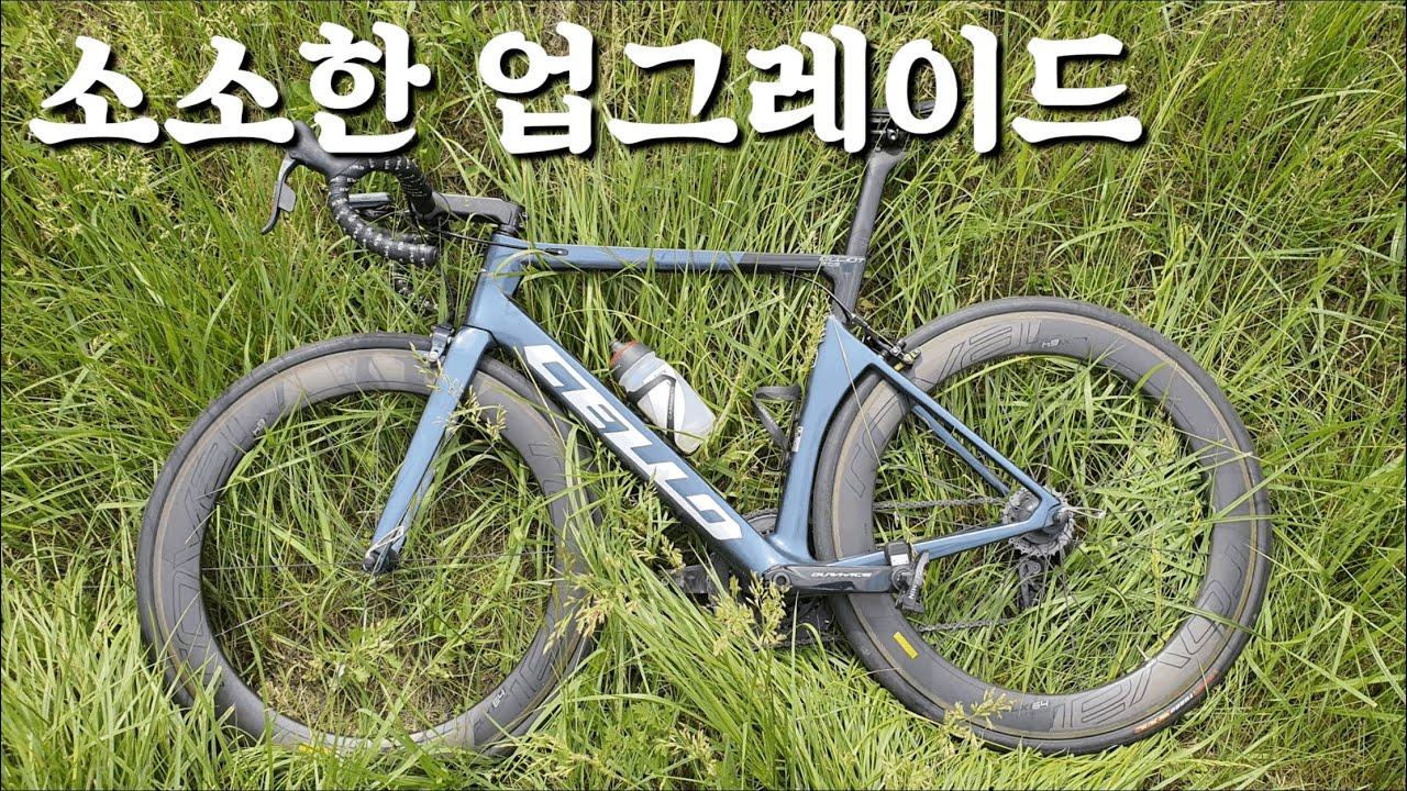 금손 미대생의 소소한 자전거 업그레이드