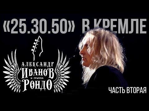 Александр Иванов и группа «Рондо». «Концерт в Кремле», 2011 (Часть 2)