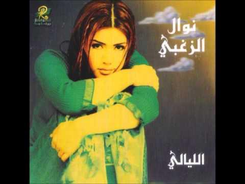 نوال الزغبي - الليالي / Nawal Al Zoghbi - El Layali