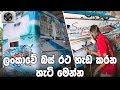 Sri Lanka Ashok Leyland Bus Modification