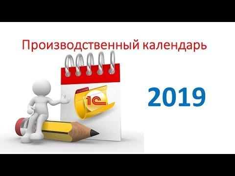 Производственный календарь 2019 года заполнение в 1С