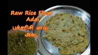 Pacharisi Maavu Adai | பச்சரிசி மாவு அடை | கொத்தமல்லி சட்னி | Coriander Chutney