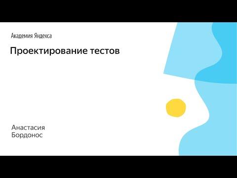 011. Проектирование тестов - Анастасия Бордонос