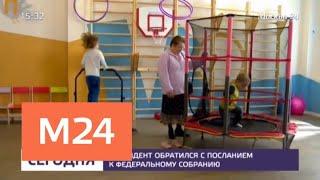 Смотреть видео Путин высказался по широкому спектру вопросов в послании Федеральному собранию - Москва 24 онлайн