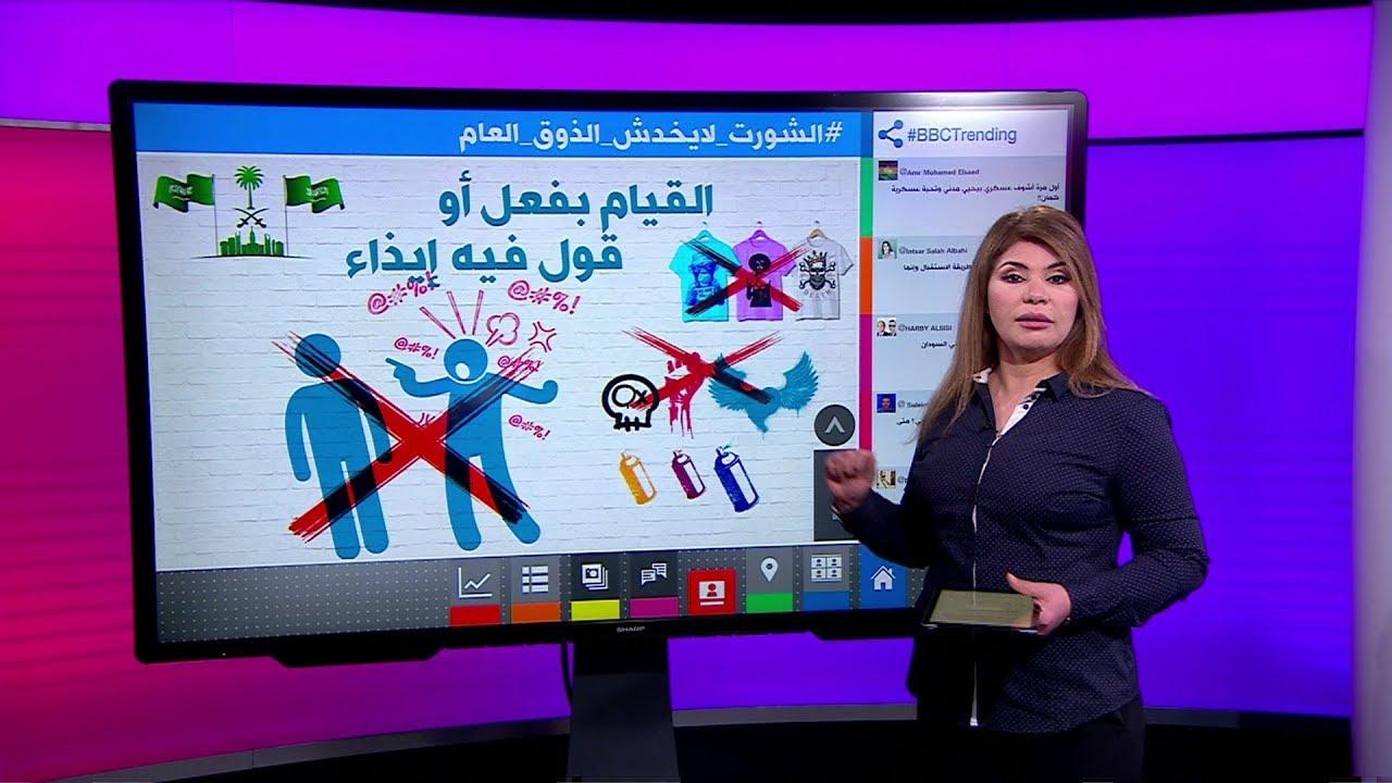 ما هي معايير اللباس اللائق في السعودية وفقا للائحة الذوق العام الجديدة؟