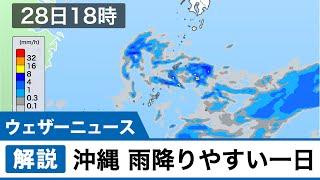 沖縄 雨降りやすい一日