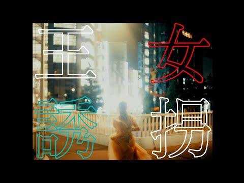 クジラ夜の街「王女誘拐」Music Video
