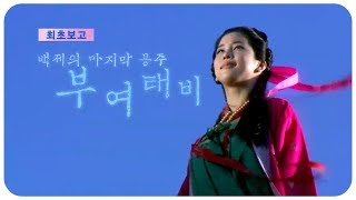 최초보고! 백제의 마지막 공주 부여태비   KBS 역사스페셜 다시보기