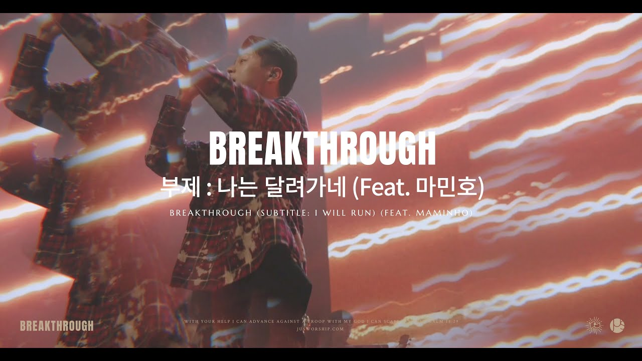 Download [BREAKTHROUGH] 05 Breakthrough (부제 : 나는 달려가네) (Feat. 마민호) | 제이어스 J-US Live Worship Album (ENG SUB)