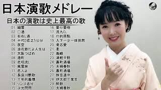 日本演歌メドレー ||日本の演歌は史上最高の歌 ||ベスト演歌ソング