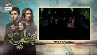 Koi Chand Rakh Episode 6 ( Teaser ) - Top Pakistani Drama