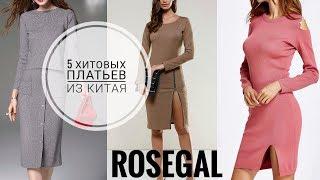ПЛАТЬЯ ИЗ КИТАЯ|| Покупки ROSEGAL