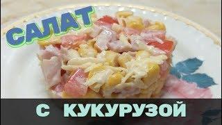 Салат с копченной курицей и кукурузой