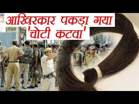 Delhi Police ने पकड़ ही लिया