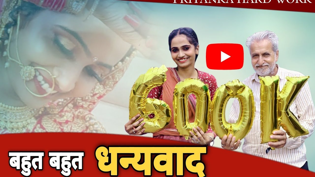 || 600K Subscribes पूरे हो गए ||🥰🥰🙏 Priyanka hard work new video