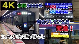 青のプレミアムカー発進!京阪3000系特急出町柳行きをちょっとだけ追ってみた