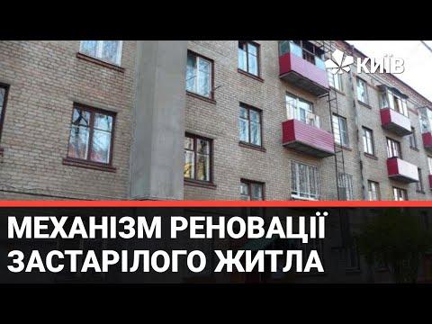 Телеканал Київ: Компанія Інтергал-Буд проводить програму з реновації застарілого житла