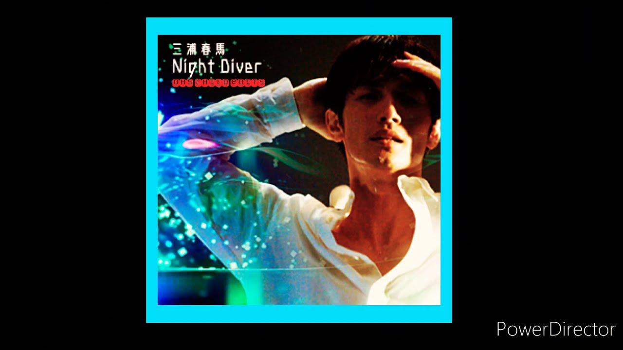 馬 三浦 night diver 春