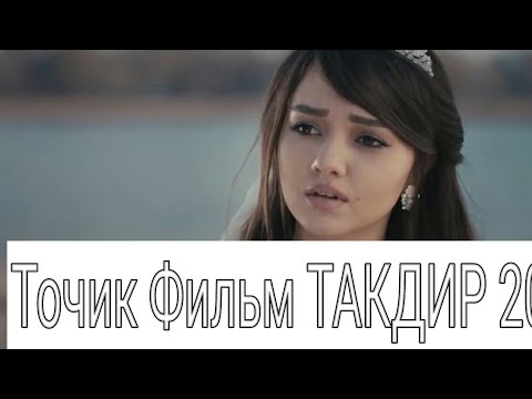 Точик Филми Бехтарин 2019- Такдир- Tojik Film 2019-Tagdir