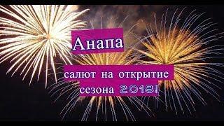 Анапа  Открытие сезона 2018! САЛЮТ! 10 июня. гр Инь Янь